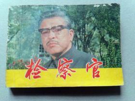 『满50元包邮』连环画小人书(检察官)8成新1982年版