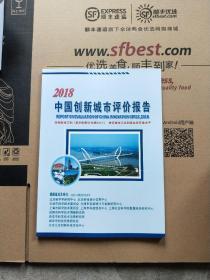 2018中国创新城市评价报告