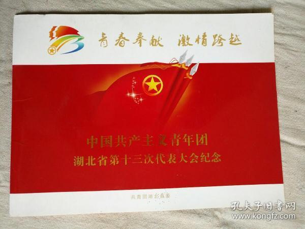共产主义九十周年小版(快递发)