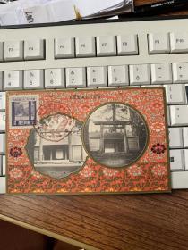 4232:昭和四年 日本彩色明信片《神宫式年迁宫纪念》有邮戳邮票,侵华史料