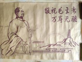 晒蓝大幅文革宣传画(敬祝毛主席万寿无疆