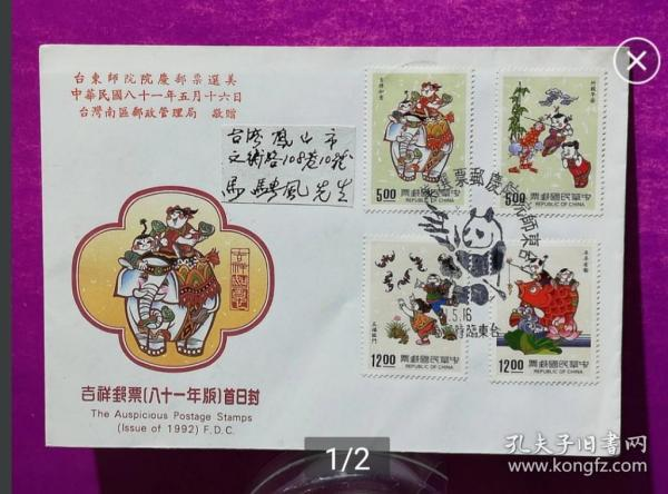 [珍藏世界]专301吉祥邮票实寄封