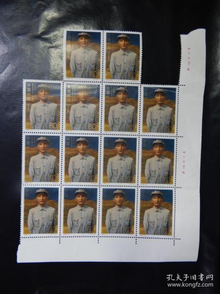 邮票2000-12 陈云同志诞生九十五周年邮票(4-2)面值80分:有边条、有厂铭:14枚