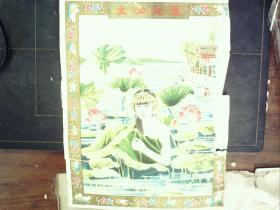M2054,民国彩印图画一张,莲花公主,印刷精良,漂亮