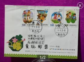 [珍藏世界]专304童玩邮票实寄封