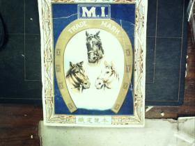 M2055,民国彩印广告图画一张,三马头织品,印刷精良,漂亮