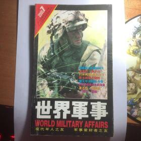 2000 7 世界军事