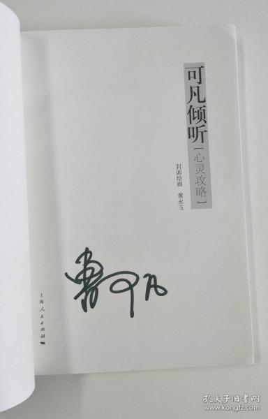 《可凡倾听》作者曹可凡亲笔签名本书籍,作者1995年起东方卫视担任职业主持人,主持《共度好时光》、《飞越太平洋》等栏目以及多台大型文艺晚会,如《综艺大观110期-庆祝反法西斯五十周年晚会》、《八运会闭幕式》、《特殊奥林匹克运动会开会》、《庆祝香港回归晚会》、《庆祝澳门回归晚会》、《迎接新千年文艺晚会》、《第五届残疾人运动会开幕式》等晚会。