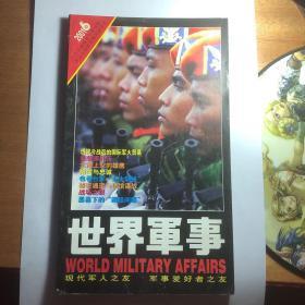 2001 6 世界军事