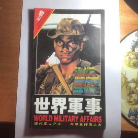 世界军事 2000 10
