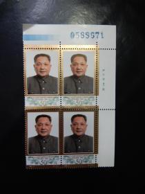 1998-3 《邓小平同志逝世一周年》纪念邮票(6-1)四联张有厂铭有编号