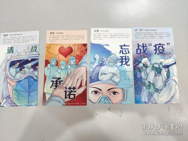 中国邮政抗击新型冠状病毒肺炎官方邮资明信片