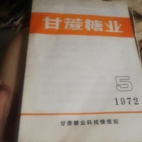 甘蔗糖业1972.5