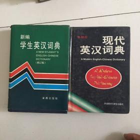 新编学生英汉词典  修订版 现代汉语词典(外研社) 精装 两册 合售