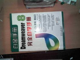 Dreamweaver 8完全自学手册 ;'' /杨仁毅 编著 四川电子音像出版中心