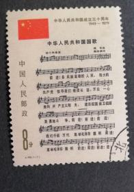 1979年J46国歌邮票  盖销票