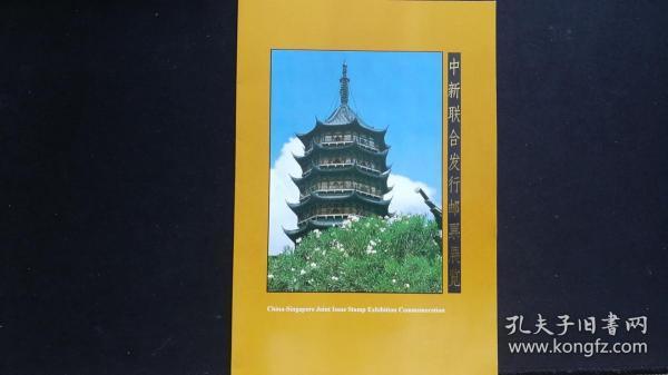 出售中新联合发行邮票展览邮折PZW-6一套(内含新加坡邮票行张一套和加字熊猫小型张一枚)