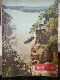 《地理知识 1978 11》南北水调工程勘察记、厦门的文昌鱼、日本钢铁工业、植物世界的博物馆——记庐山植物园、澳大利亚的铝土矿......