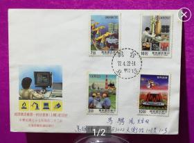 [珍藏世界]专257科技发展上辑邮票实寄封