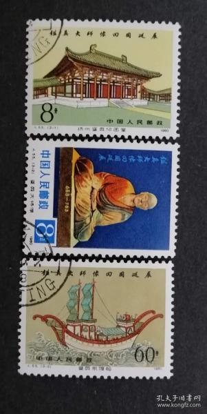 1980年J55鉴真邮票  盖销票(3全)