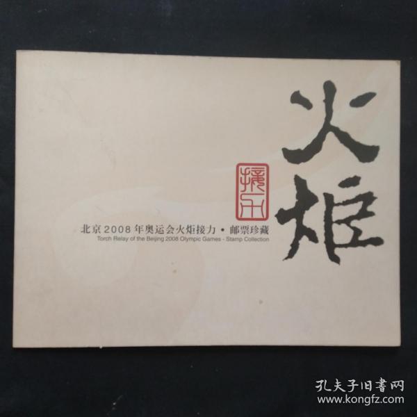 火炬接力——北京2008年奥运会火炬接力·邮票珍藏