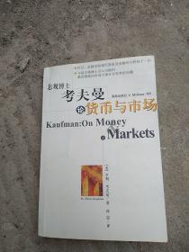 悲观博士考夫曼论货币与市场