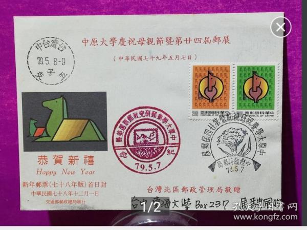 [珍藏世界]专273马年邮票实寄封