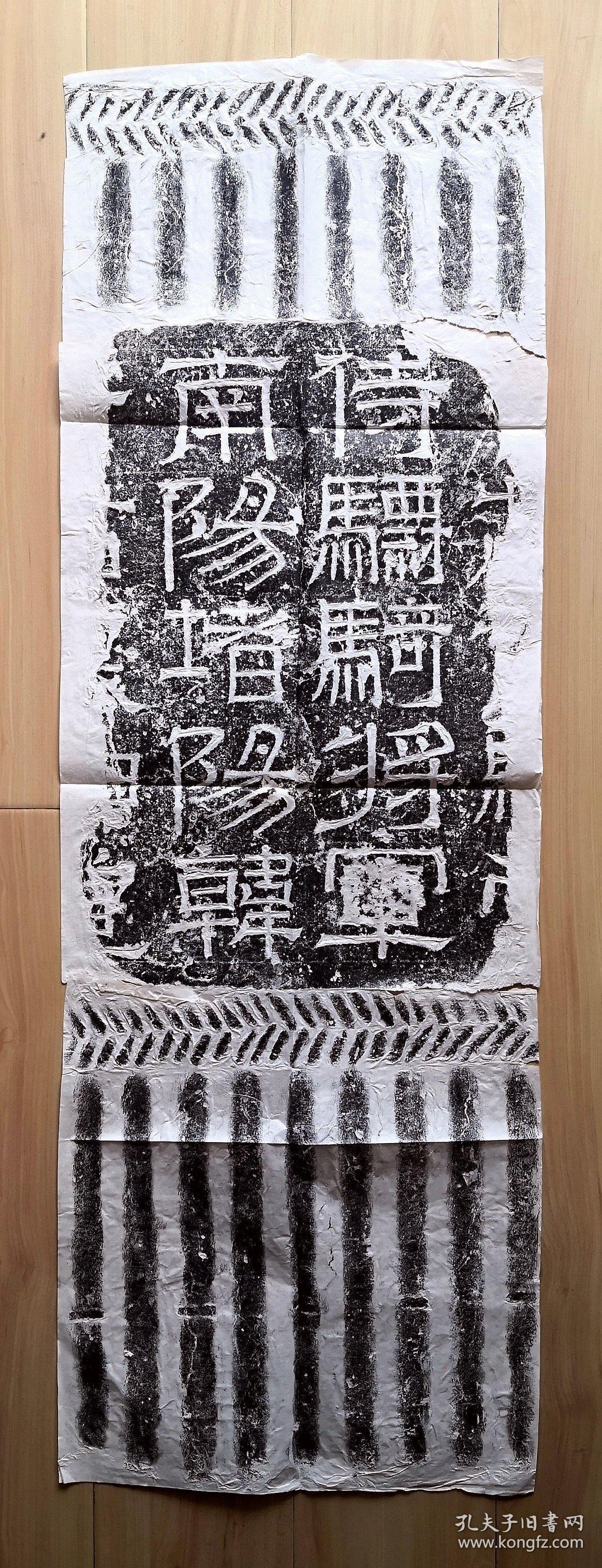 西晋大名品《韩寿墓表》原石全拓