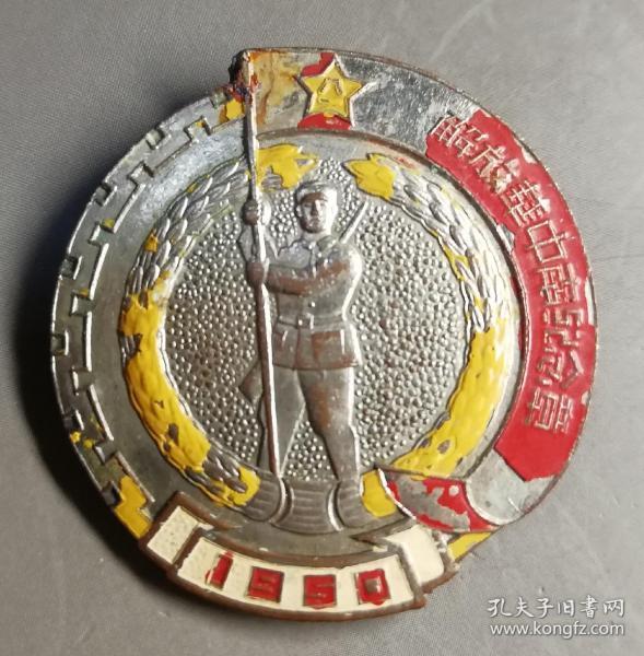 解放中南,纪念章。