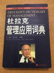 杜拉克管理应用词典 少量铅笔画线