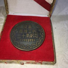 从事电信工作三十年纪念章