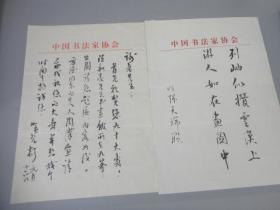 中国书法家协会理事  于曙光  毛笔信札一封2页
