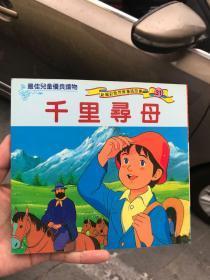 平田昭吾 千里寻母 中文
