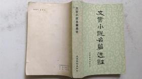 1985年8月文化艺术出版社出版《文言小说名篇选注》(一版一印、厚册)