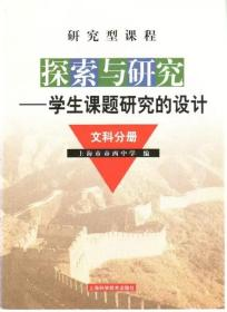 研究型课程探索与研究:学生课题研究的设计(文科分册)
