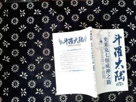 斗罗大陆 续集 史莱克七怪成神之路 第21卷