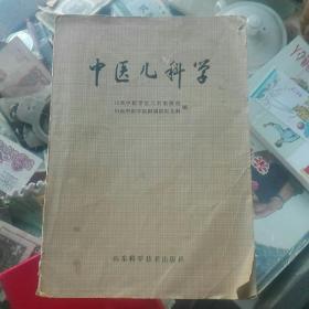 中医儿科学 ;山东科学技术出版社