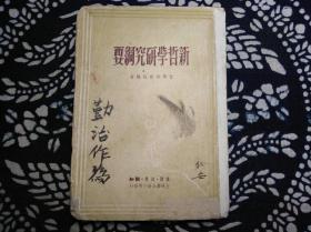 解放时期上海初版新哲学研究纲要