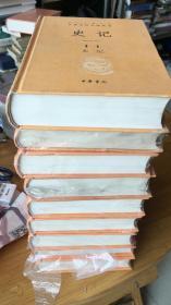 全本全注全译丛书-- 史记(全九册)原价420元 包正版