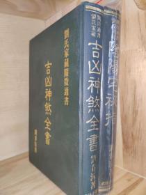 早期原版巜吉凶神煞全书》巜阴阳宅秘指》卷一至卷六两册全套——刘氏家藏阐微通书