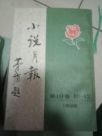 小说月报 第十九卷10-12号