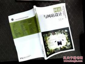 特价4旧书海上图志•网页与网站设计 9787547306000