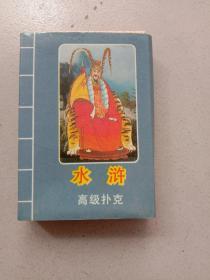 水浒 扑克 高级扑克 (古典名著系列扑克之二) 上海文化用品 长8.6厘米、宽5.6厘米