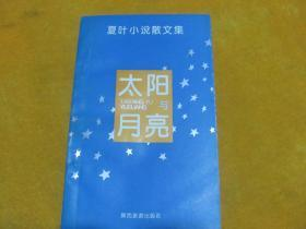 夏叶小说散文集 太阳与月亮
