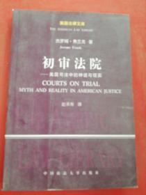初审法院:美国司法中的神话与现实
