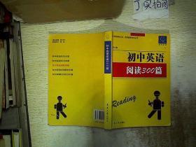 初中英语阅读理解300篇(第二版)