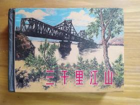 连环画:三千里江山