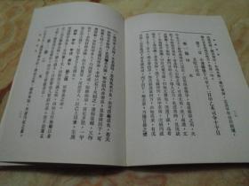 原版旧书《命理诠真》平装一册