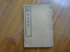 民国影印本:《观音慈林集》上中下三卷(一册全)