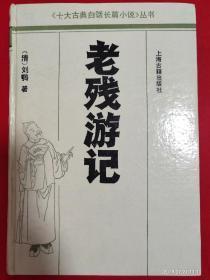 老残游记(十大古典白话长篇小说丛书)【精装32开本见图】A1